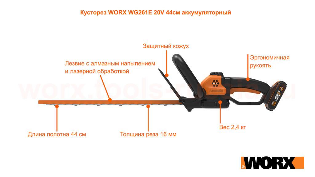 Кусторез WORX WG261E 20V 44см аккумуляторный