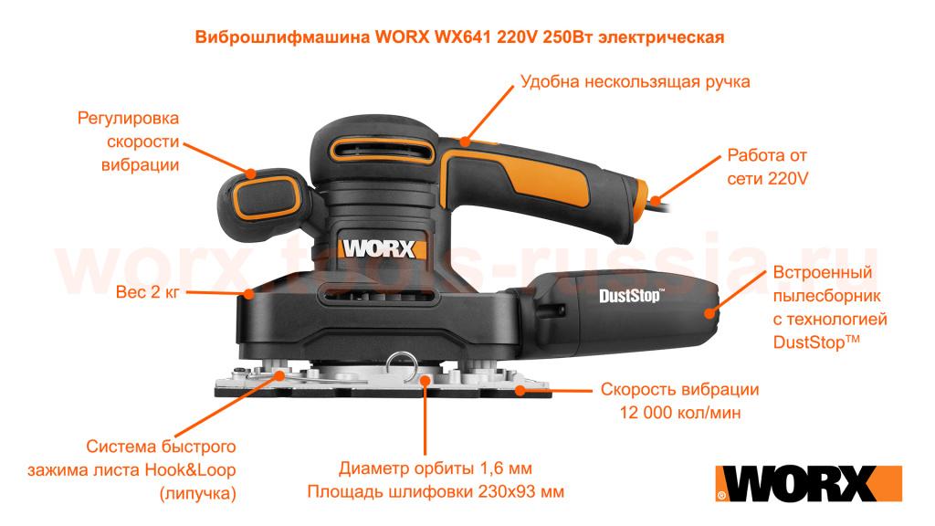vibroshlifmashina-worx-wx641-220v-250vt-elektricheskaya.jpg