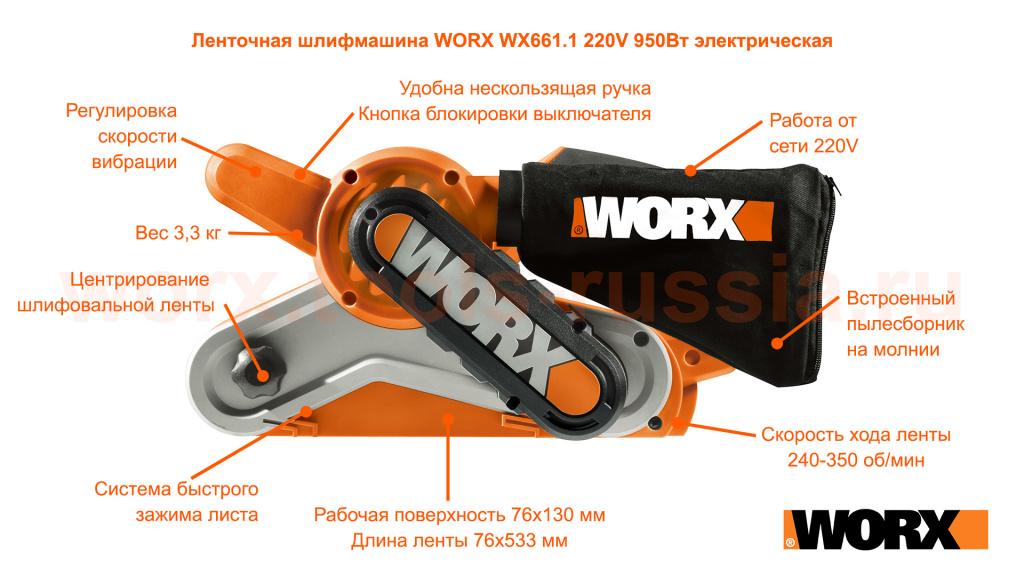 lentochnaya-shlifmashina-worx-wx661-220v-950vt-elektricheskaya.jpg