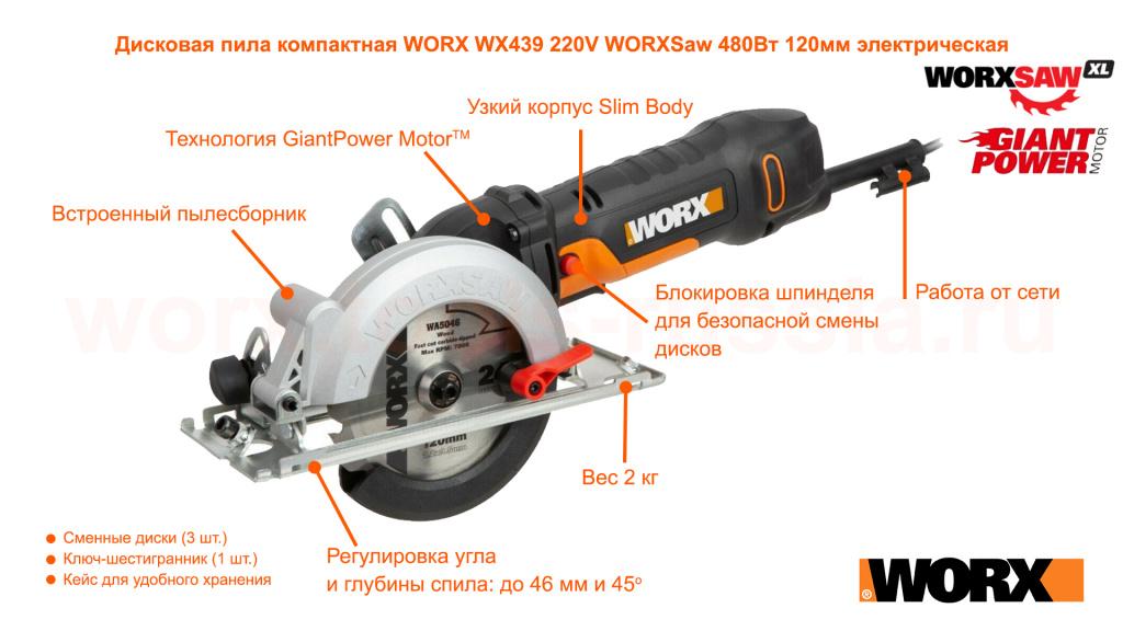 diskovaya-pila-kompaktnaya-worx-wx439-worxsaw-220v-480vt-120mm-elektricheskaya.jpg