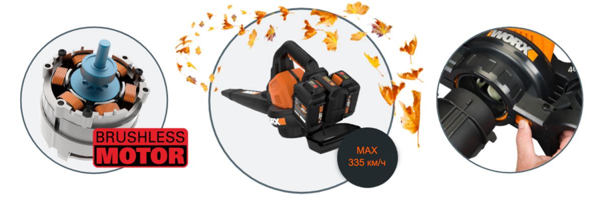 Воздуходувка-пылесос WORX WG583E 40V — аккумуляторная многофункциональная модель воздуходувки для очистки, сбора и мульчирования мусора или листвы. Данная модель воздуходувки имеет 2 режима скорости, коэффициент мульчирования – 12 к 1 и скорость воздушного потока 297км/час и 335км/час.
