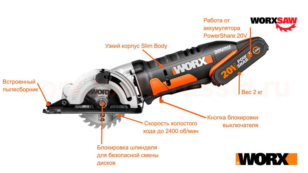 diskovaya-pila-worx-wx527-20v-85mm-akkumulyatornaya.jpg