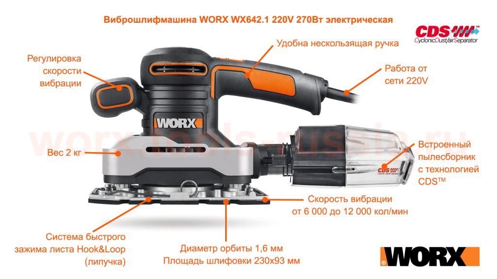 vibroshlifmashina-worx-wx642-220v-270vt-elektricheskaya.jpg