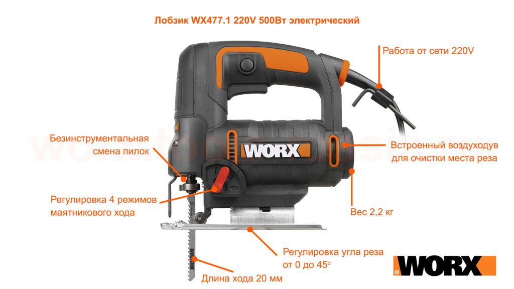 lobzik-wx477-1-220v-500vt-elektricheskiy.jpg